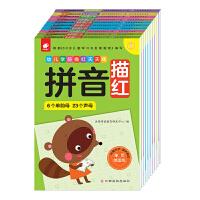 幼儿学前描红天天练套装(全10册)