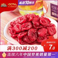 【领券满300减210】【三只松鼠_蔓越莓干100gx1袋】零食蜜饯果脯水果干