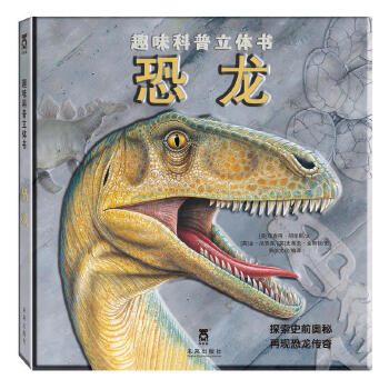 趣味科普立体书恐龙书 3D立体书 侏罗纪公园 翻翻书籍童书豪华百科全书6-12岁儿童恐龙科普书百问百答揭秘系列儿童书小学生一年级课外阅读引自英国泰普勒趣味科普立体书系列,进入3D恐龙世界,跨越时空,探索充满刺激与神秘的恐龙世界,恐龙迷们不可少的科普手册。乐乐趣立体书