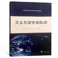 天文与深空导航学 魏二虎、刘经南、李征航、邹贤才著 9787307203433 武汉大学出版社