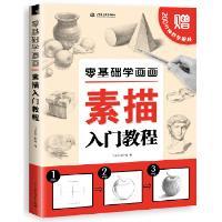 零基础学画画素描入门教程 飞乐鸟工作室 水利水电出版社 9787517052364