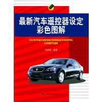 汽车遥控器设定彩色图解 马国福 辽宁科学技术出版社 9787538170054