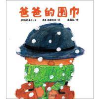 爸爸的��巾9787539145990二十一世�o出版社阿�f�o美子 著;蒲【�o�n售后】
