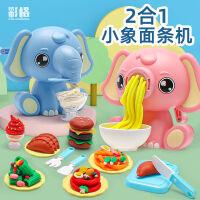 小象彩泥面条机冰淇淋橡皮泥工具套装粘土模具儿童男女孩玩具