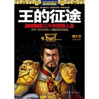 王的征途(仅适用PC阅读)