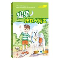 """超级搜救犬阿忠(""""好孩子品格绘本""""系列,台湾教育科幻绘本)"""