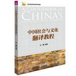 中国社会与文化翻译教程