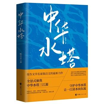 中华水塔 聚焦中华民族的生命之源、绿色之源、文明之源