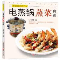 电蒸锅蒸菜食谱 犀文图书著 重庆出版社【正版书】
