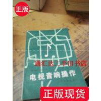 【二手旧书9成新】电视音响操作 /英)阿尔金(G.Alkin)著 中国电影出版社