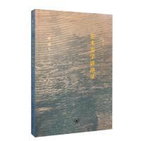 艺术美学讲演录(修订版)