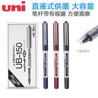 日本三菱笔 三菱水笔 UB-150直液式走珠笔 0.38/0.5中性笔签字笔