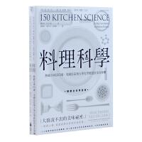 【包邮】料理科�W:大�N�f不出的美味�z密 150��最有趣的烹��F象�c原理 食物制作书 采��