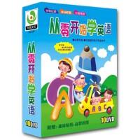 正版从零开始学英语10DVD 幼儿卡通英语胎教儿童早教光盘高清宝宝幼教光盘