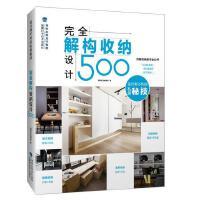 完全解构收纳设计500(设计师不传的私房秘技)