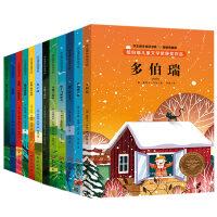 正版全新 纽伯瑞儿童文学奖系列(套装共12册)插图本、全译本
