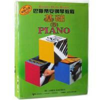 巴斯蒂安钢琴教程(4)(共5册)