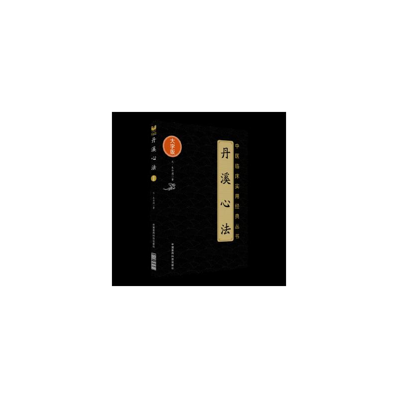 【正版全新直发】丹溪心法(中医临床实用经典丛书大字版) (元))朱丹溪 9787506798587 中国医药科技出版社