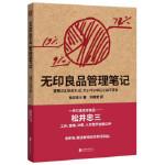 无印良品管理笔记(一本书,揭开无印良品的管理秘密! ) 松井忠三 北京联合出版公司 9787550294684