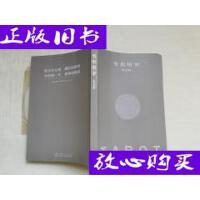 [二手旧书9成新]变形塔罗游戏牌 /孟悦 编 中国电子音像出版社