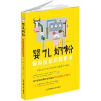 ��耗谭�,你���知道得更多 朱�i、�R�H等 著 北京科�W技�g出版社 9787530491492