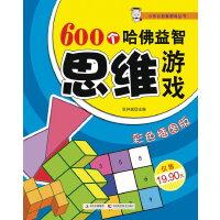 600个哈佛益智思维游戏(仅适用PC阅读)