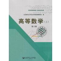 高等数学(上)第2版