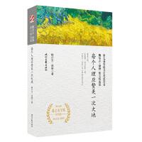 鲍尔吉・原野散文精选集:每个人理应赞美一次大地
