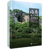 海南远古人类文化图鉴