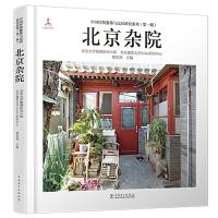 北京杂院(精)/中国传统聚落与民居研究系列