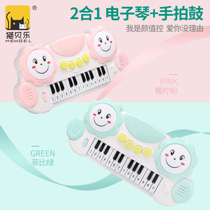 猫贝乐 新升级二合一多功能儿童电子琴拍拍鼓 益智男女孩宝宝音乐弹钢琴玩具1-3-6岁新升级2合1 送电池