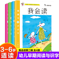 真果果第2辑全4册我会读-幼儿初始识字阅读系列 认字故事童话书籍 幼儿园 学前班适用 彩色绘本图画书 儿童书畅销 套装
