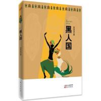 【新书店正版】黑人国苏启运9787506068529东方出版社
