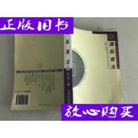 [二手旧书9成新]国际商法 /冯大同 主编 中国人民大学出版社