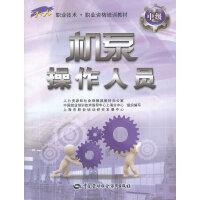 """机泵操作人员(中级)――""""1+X""""职业技术・职业资格培训教材"""