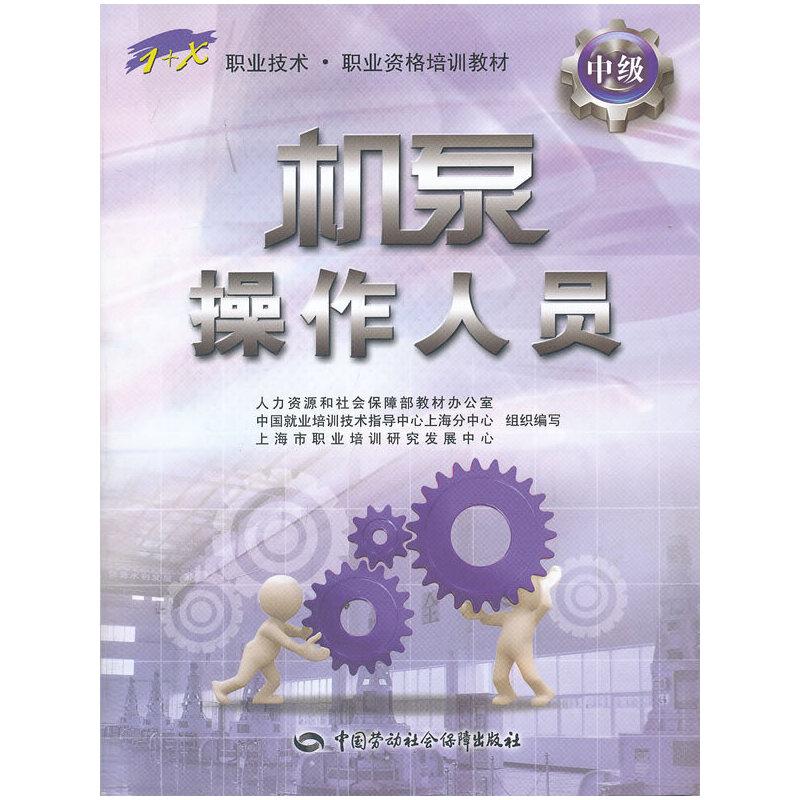 """机泵操作人员(中级)——""""1+X""""职业技术·职业资格培训教材 必不可少的考证和自学书籍!权威编写,鉴定专用,实例丰富,实用性强"""