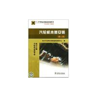 11―070 职业技能鉴定指导书 职业标准?试题库 汽轮机本体安装(第二版)