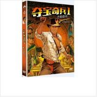 原装正版 派拉蒙 夺宝奇兵1:法柜奇兵(DVD) 电影 视频 光盘 软件