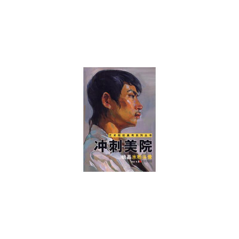 全新正版 姚晶水粉头像 姚晶 吉林美术出版社 9787538621419缘为书来图书专营店 正版图书