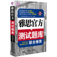 【正版二手书旧书 8成新】雅思官方测试题库--环球雅思出品 环球雅思教学研究中心GTRC著 9787305106774