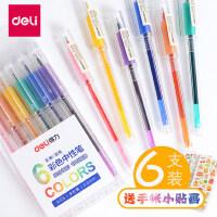 得力彩色中性笔 学生用签字笔 0.5mm韩版小清新可爱简约记手帐笔彩色水性笔碳素笔黑色蓝色彩笔套装A125