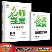 2021版 名师学案 物理八年级下册分层进阶学习法 附手册+试卷+答案