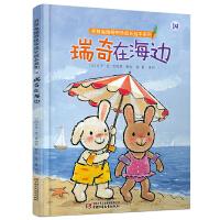 折耳兔瑞奇快乐成长绘本系列 瑞奇在海边(大开本精装)新版上市