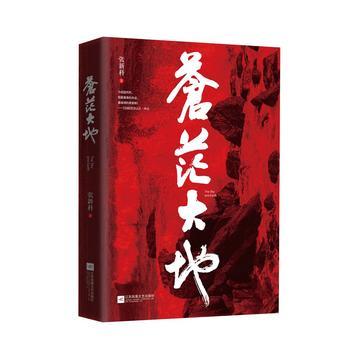 苍茫大地 张新科 9787539997773 江苏文艺出版社[爱知图书专营店]
