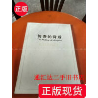 【二手旧书9成新】传奇的背后(香奈儿女士的传奇) /洪晃 中国美术馆