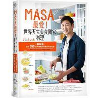 预售正版: (山下胜)《MASA*!世界五大美食国家料理》日日幸福