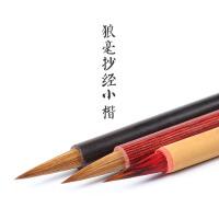 小楷抄写心经毛笔 文房四宝毛笔狼毫抄佛心经专用毛笔