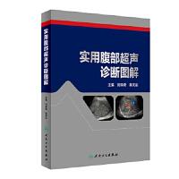 【全新直发】实用腹部超声诊断图解 刘学明、蒋天安 9787117269483 人民卫生出版社