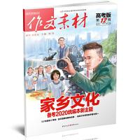 作文素材高考版(2019年12月期)适合高三高考生阅读 78-64  家乡文化