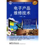 电子产品维修技术李雄杰电子工业出版社9787121086366
